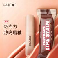 GALIMARD チョコレート・リップグロス(全6種)