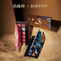 百雀羚 × 敦煌博物館 コラボ・アイシャドウ(全3種)