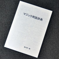 ★手品・マジック★マジック用語辞典★B2594
