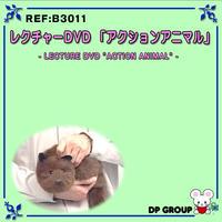 ★手品・マジック★レクチャーDVD「アクションアニマル」★B3011