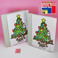 ★手品・マジック★意地悪クリスマスツリー(ギガサイズ)★C7124