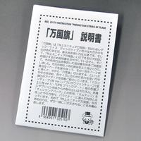 ★手品・マジック★「万国旗」説明書★B1170