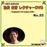 ★手品・マジック★油井史好レクチャーDVDNO.20★B0030