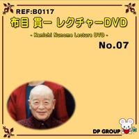★手品・マジック★布目貫一レクチャーDVDNO.7★B0117