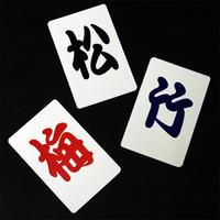 ★手品・マジック★松竹梅カード★C6923