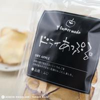 青森県産 ドライあっぷる 10袋