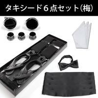 フォーマルセット - タキシード用ミニマム6点セット(梅)TX-03