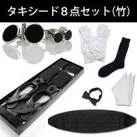フォーマルセット - タキシード用スタンダード8点セット(竹)TX-02