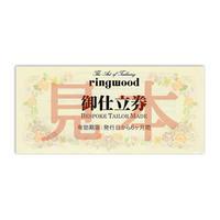 金額調整用10000円お仕立券(カスタマイズ専用) GF-10000
