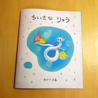 ちいさなりゅう*A4絵本