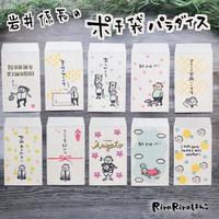 ちっちゃいおじさん岩井係長の【ポチ袋パラダイス!!】☆10枚セット