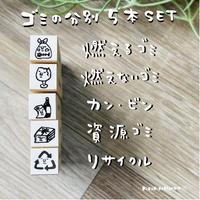 【ゴミの分別5本セット】スケジュールはんこ*10㎜角