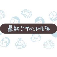 ★最新イベント出展情報★(2021.1.22 更新)