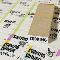 【COOKING(料理)】英字スケジュール文字はんこ*8㎜×20㎜