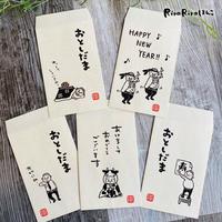 【2021丑年】岩井係長 お年玉袋☆5枚セット