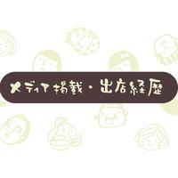 ★メディア掲載出店経歴★(2021.2.5更新)