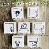【50mm角シャチハタOSMO】一言枠シリーズ【黒インク】