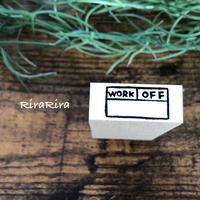 WORK/OFFスイッチ 1.2×2.8*ラバースタンプ