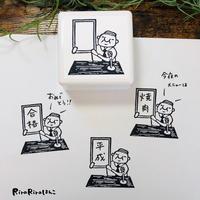 【50mm角】岩井係長からの発表!!50㎜×50㎜☆浸透印【黒インク】