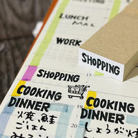 【SHOPPING(買い物)】英字スケジュール文字はんこ*8㎜×20㎜
