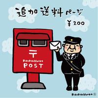 【追加送料ページ】¥200