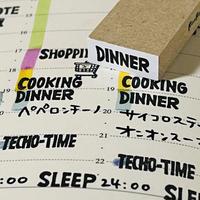 【DINNER】英字スケジュール文字はんこ*8㎜×20㎜