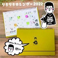 【ネット限定早割!300円OFF】大阪のおばちゃん関さんカレンダー2022【早割は11月30日まで】