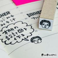 和田 福笑ちゃん*顔だけはんこ【10㎜角】