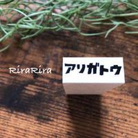 【受注生産品】アリガトウ*ラバースタンプ