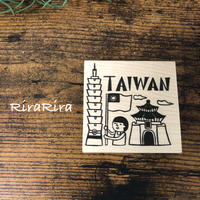 【受注生産品】台湾まもるくん*ラバースタンプ※※※必ず単品でご購入ください※※※