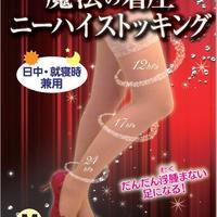 魔法の痩せるストッキング☆ニーハイストッキングRiriko Mサイズ