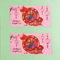 旧正月 ピンクの封筒 ③  2枚セット