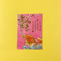 ポチ袋 鯉 ピンク