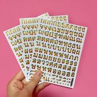 タイ語 文字 キラキラ シール3枚セット レインボー Thai Letter sticker