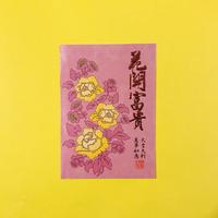 ポチ袋 花 ピンク
