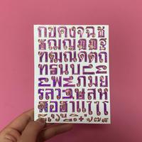 タイ語 文字 ピンク キラキラ シール THAI LETTER STICKER PINK