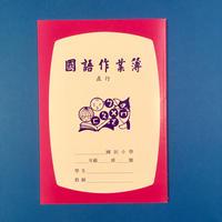 台湾 ノート 学校 縦書き