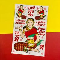 タイ 民族衣装の女性 シール