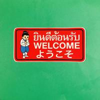 ようこそ タイ語 英語 大 WELCOME STICKER LARGE