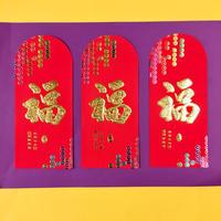 ポチ袋 福 赤 3枚セット
