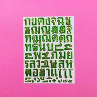 タイ語 文字 緑 キラキラ シー ル THAI LETTER STICKER GREEN