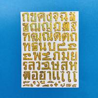 タイ語 文字 ゴールド キラキラ シール THAI LETTER STICKER GOLD