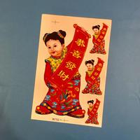 中国の女の子 シール 大 ②