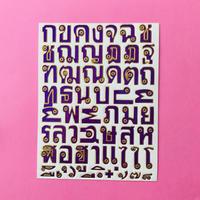 タイ語 文字 紫 キラキラ シール  THAI LETTER STICKER PURPLE