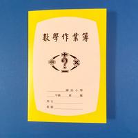 台湾 ノート 学校 自由帳