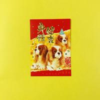 ポチ袋 犬 キャバリア