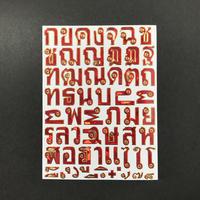 タイ語 文字 赤 キラキラ シール THAI LETTER STICKER RED