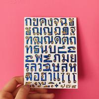 タイ語 文字 青 キラキラ シール THAI LETTER STICKER BLUE