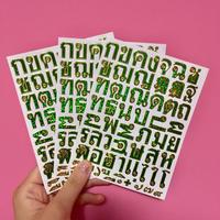 タイ語 文字 キラキラ シール3枚セット 緑 Thai Letter sticker