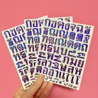 タイ語 文字 キラキラ シール3枚セット 紫 Thai Letter sticker purple